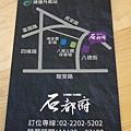 石都府石頭火鍋- (33).jpg