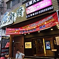 石都府石頭火鍋- (35).jpg