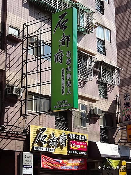 石都府石頭火鍋- (37).jpg
