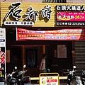 石都府石頭火鍋- (40).jpg