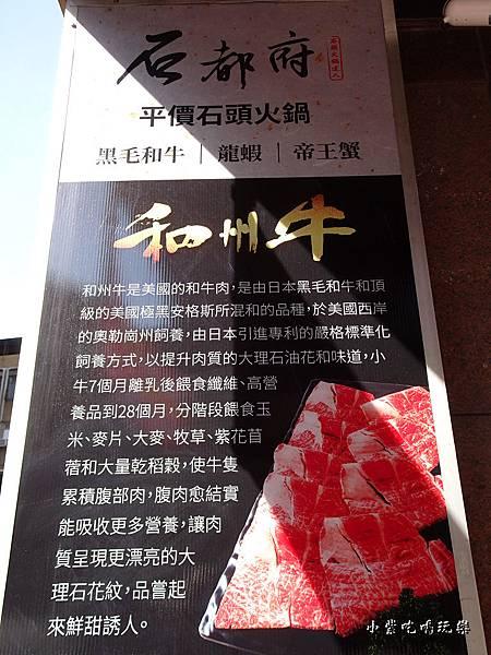 石都府石頭火鍋- (41).jpg