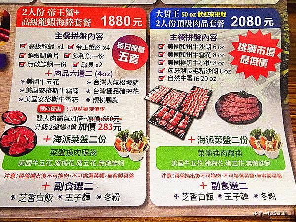 石都府石頭火鍋menu (1)58.jpg