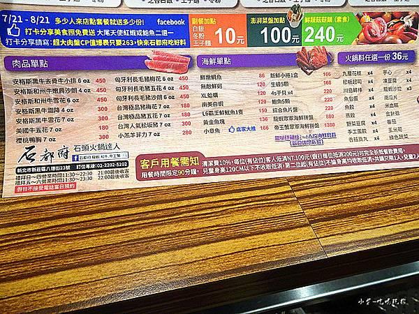 石都府石頭火鍋menu (2)59.jpg