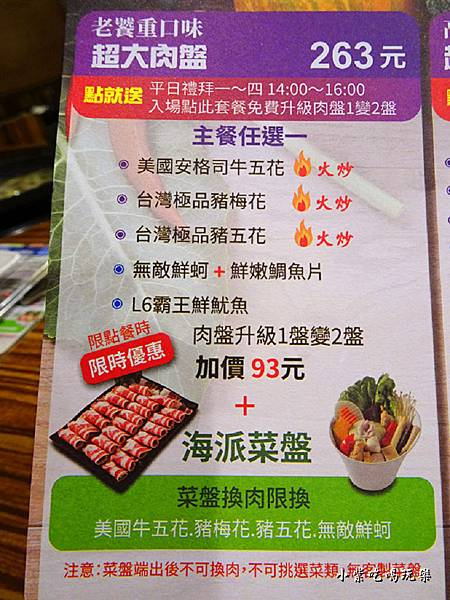 石都府石頭火鍋menu (3)16.jpg