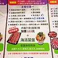 石都府石頭火鍋menu (4)17.jpg