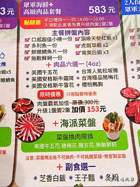 石都府石頭火鍋menu (5)18.jpg