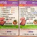 石都府石頭火鍋menu (6)60.jpg