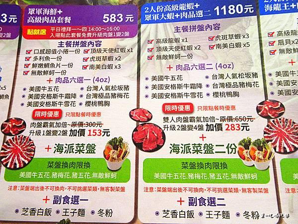 石都府石頭火鍋menu (7)61.jpg