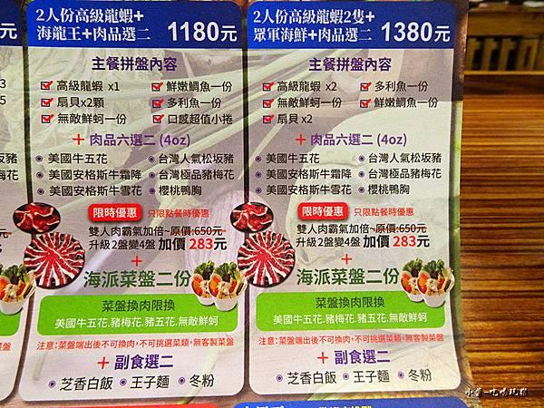 石都府石頭火鍋menu (8)62.jpg