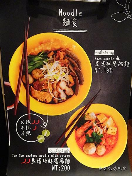 甲泰船麵menu (7)23.jpg