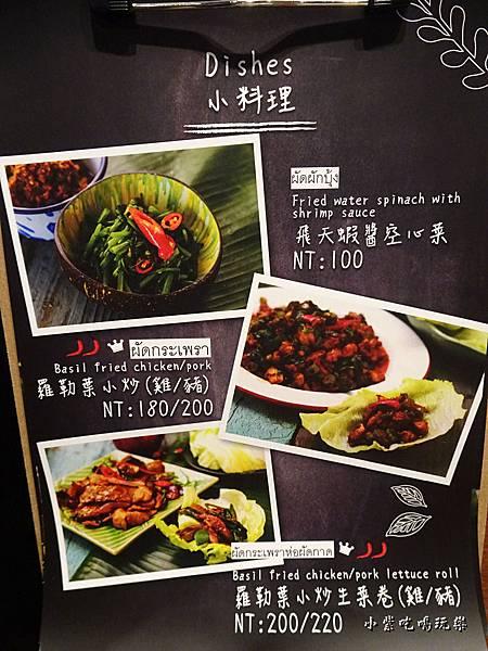 甲泰船麵menu (14)15.jpg