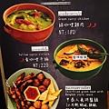 甲泰船麵menu (15)16.jpg