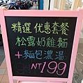 中和-古斯塔義大利麵 (2)8.jpg