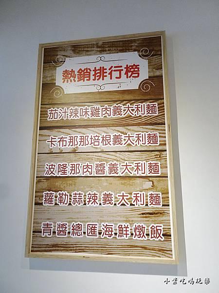 中和-古斯塔義大利麵 (12)4.jpg
