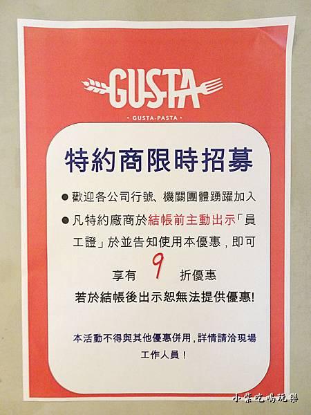 中和-古斯塔義大利麵 (19)7.jpg