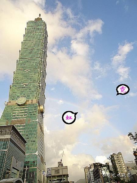 台北101 (2)1.jpg