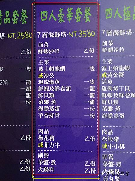 4人豪華套餐0.jpg