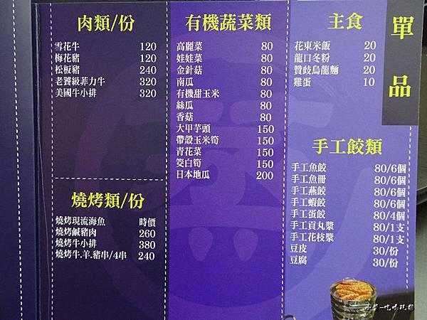 蒸單點-肉、餃、主食、燒烤58.jpg
