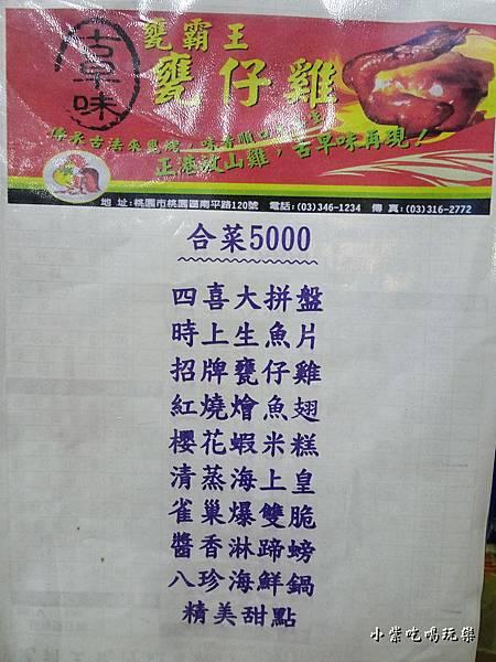 甕霸王合菜MENU (1)3.jpg