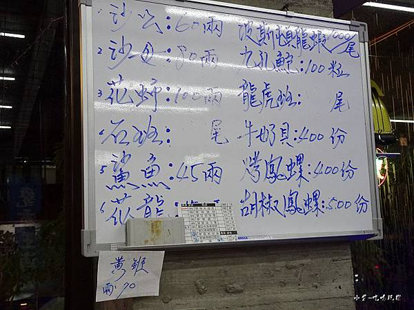 甕霸王海鮮時價47.jpg