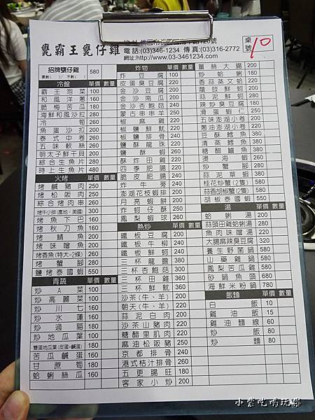 甕霸王甕仔雞現炒MENU4.jpg