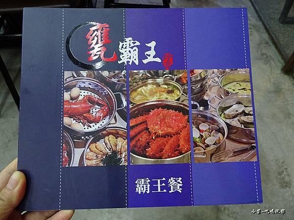 甕霸王-霸王餐46.jpg