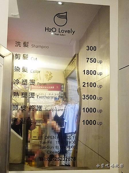 H2O Lovely 美髮沙龍 (48).jpg
