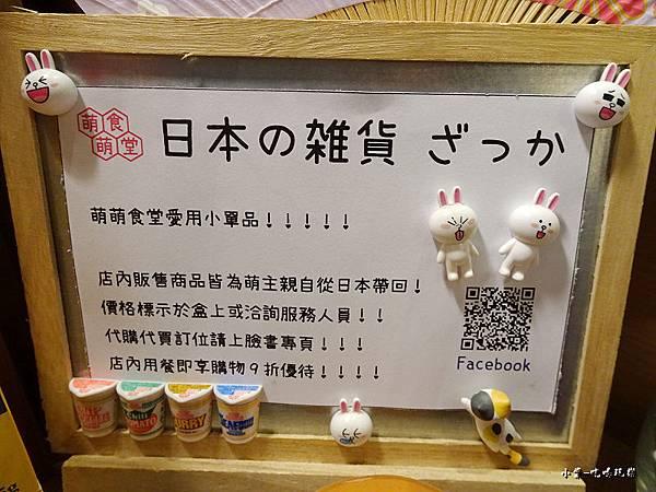 日本雜貨 (2)18.jpg