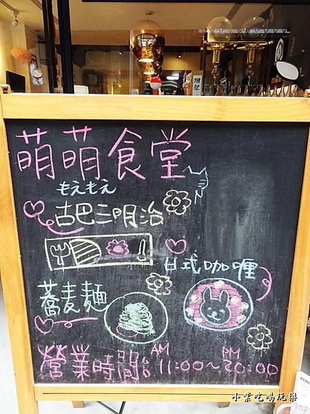 萌萌食堂 (7)12.jpg