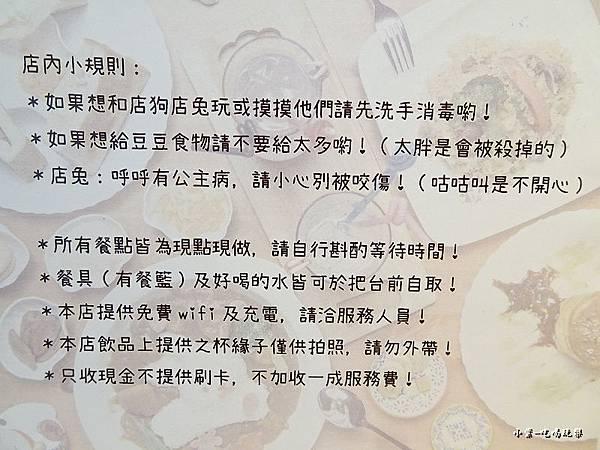 萌萌食堂 (18)33.jpg