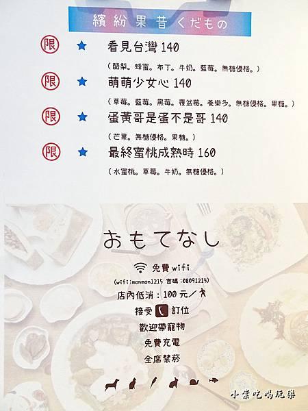 萌萌食堂-MENU (1)13.jpg