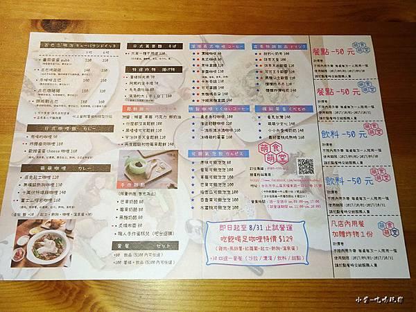 萌萌食堂-MENU (2)38.jpg