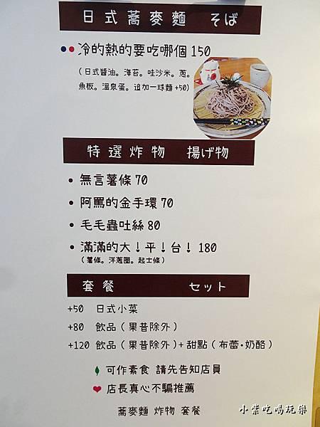 萌萌食堂-MENU (5)16.jpg