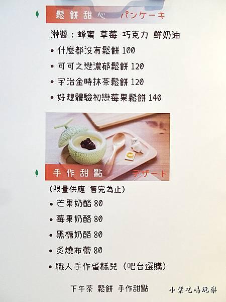萌萌食堂-MENU (6)17.jpg