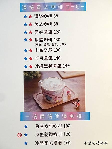 萌萌食堂-MENU (7)18.jpg