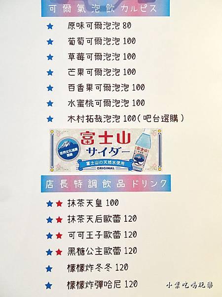 萌萌食堂-MENU (8)19.jpg