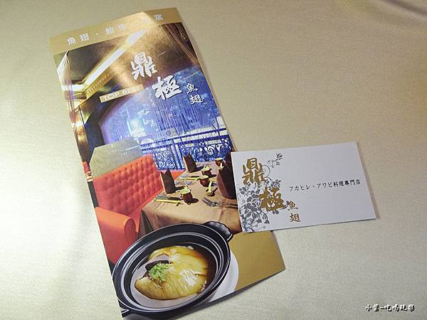 鼎極魚翅MENU  (2)36.jpg