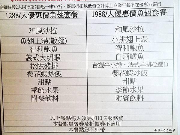 鼎極魚翅MENU  (4)38.jpg