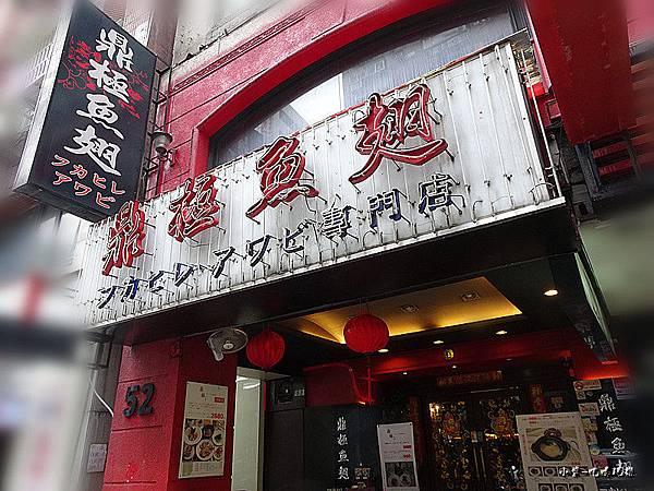 鼎極魚翅店 (24)47.jpg