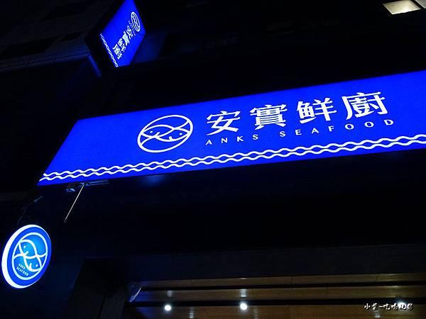 安實鮮廚 (2)16.jpg