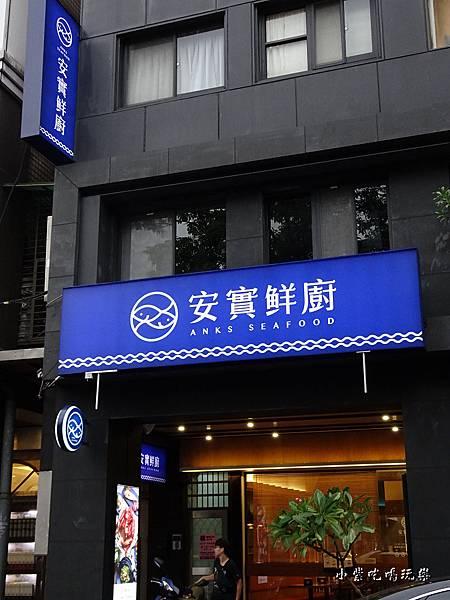 安實鮮廚 (4)5.jpg