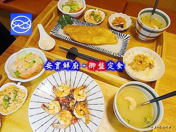 安實鮮廚 (12)0.jpg