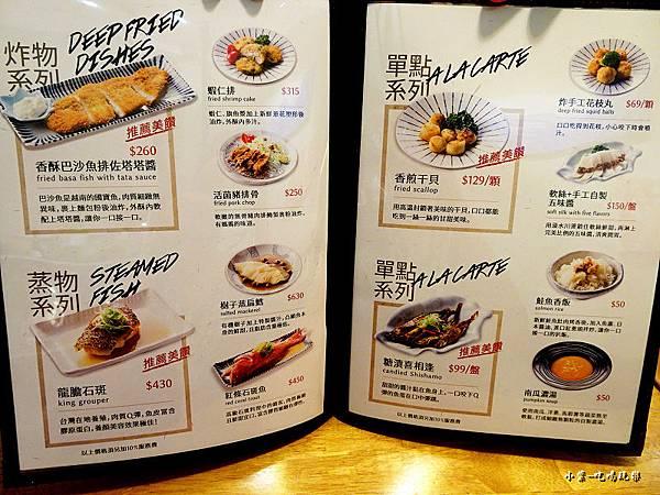 安實鮮廚-菜單 (1)21.jpg