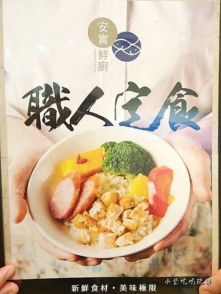 安實鮮廚-菜單 (2)7.jpg