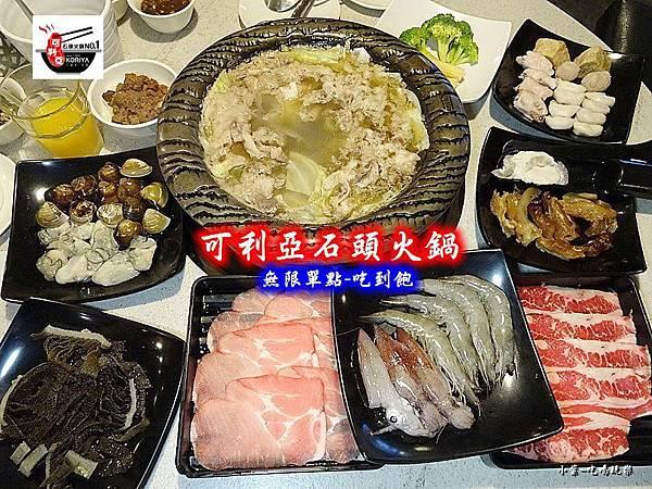 可利亞火鍋吃到飽 (14)9.jpg