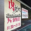 肉老大頂級涮涮鍋 (5)40.jpg