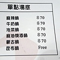 肉老大-加價湯底0.jpg
