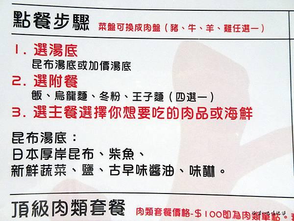 肉老大-用餐需知 (1)1.jpg