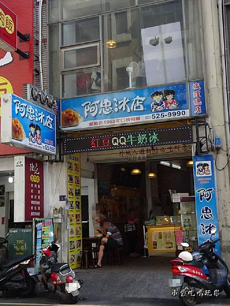 阿忠冰店 (2)2.jpg