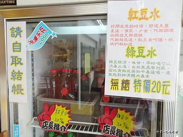 阿忠冰店 (4)6.jpg